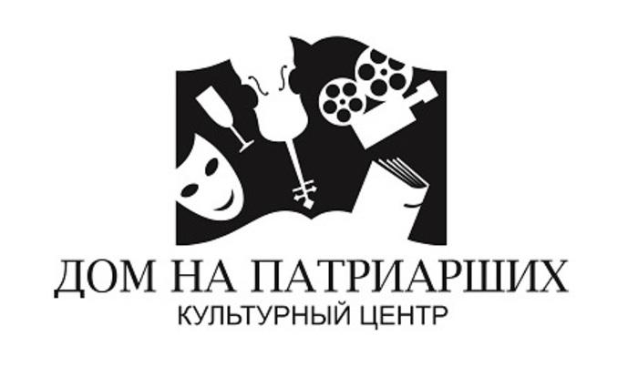 Дом На Патриарших Культурный Центр